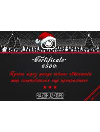 Новогодний подарочный сертификат